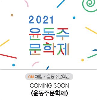 COMING SOON 윤동주문학제