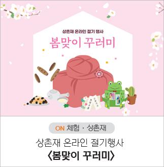 상촌재 온라인 절기행사 <봄맞이 꾸러미>