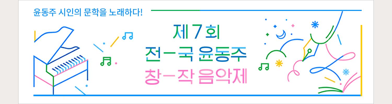 윤동주 시인의 문학을 노래하다! <제7회 전국 윤동주창작음악제>
