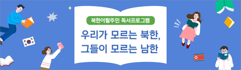 북한이탈주민 독서프로그램 <우리가 모르는 북한, 그들이 모르는 남한>