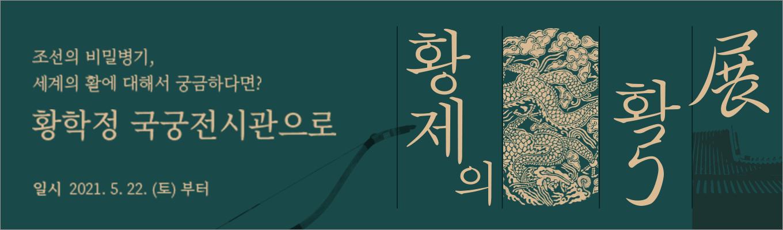 조선의 비밀병기, 세계의 활에 대해서 궁금하다면? 황학정 국궁전시관으로
