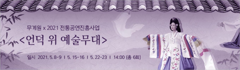 2021 전통공연진흥사업 <언덕 위 예술무대> (무계원)