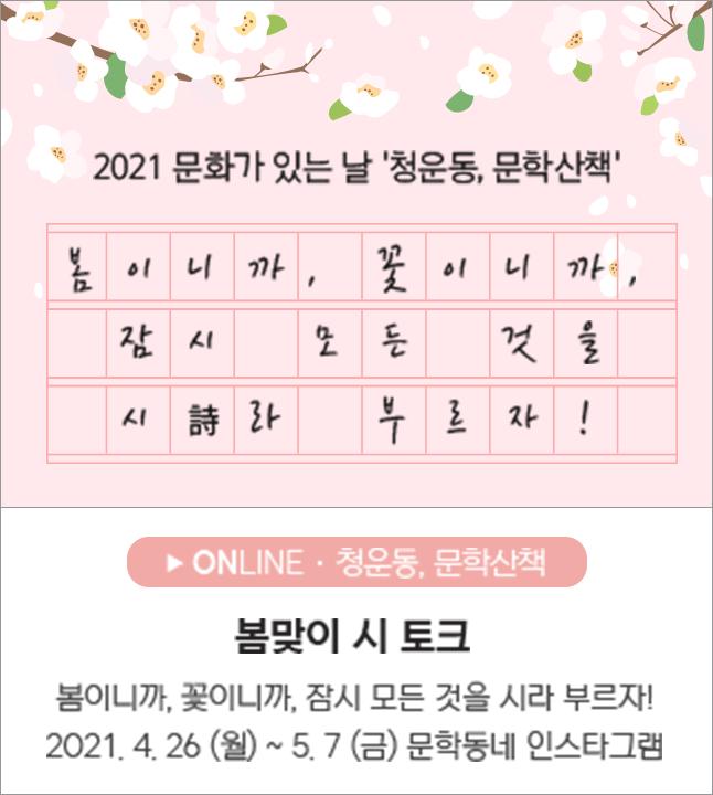 청운동 문학산책 봄맞이 시 토크