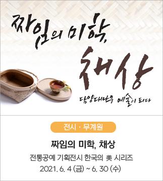 전통문화공간 무계원 전통공예 기획전시 한국의 美 시리즈 <짜임의 미학, 채상>