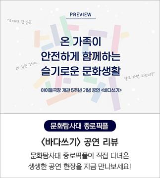 <바다쓰기> 공연 리뷰
