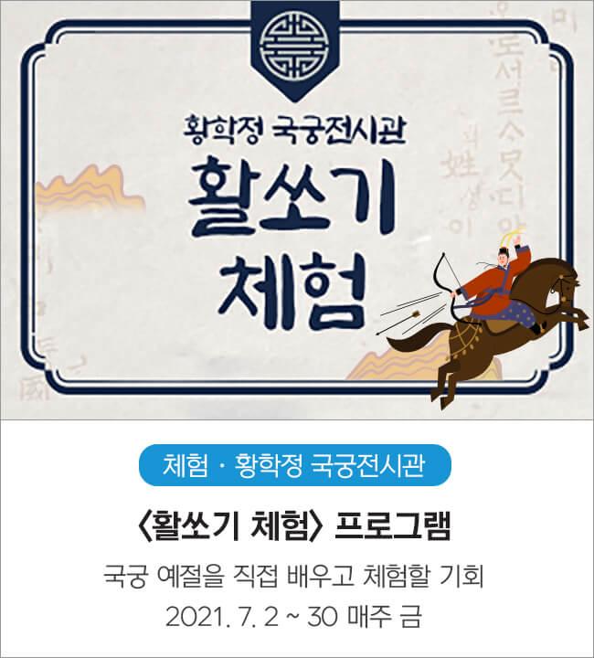 국궁 예절을 배우고 체험하는 황학정 활쏘기 프로그램 !