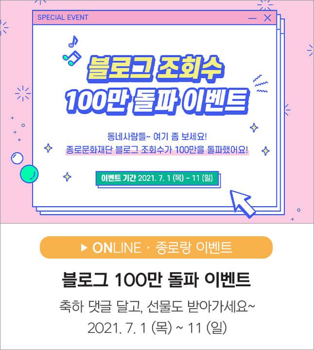 블로그 조회수 100만 돌파 이벤트