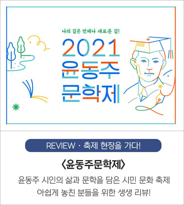 리뷰-축제현장을가다-2021윤동주문학제