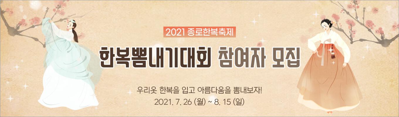 2021 종로한복축제 <한복뽐내기대회> 참가자 모집