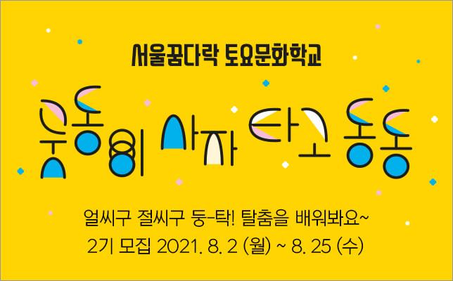 꿈다락토요문화학교 <뭇동이 사자타고 동동>