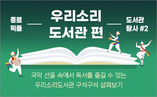 [종로픽플][종로구 도서관 탐사]우리소리도서관 편   국악 선율 속에서 독서를