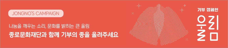 울림 기부 캠페인
