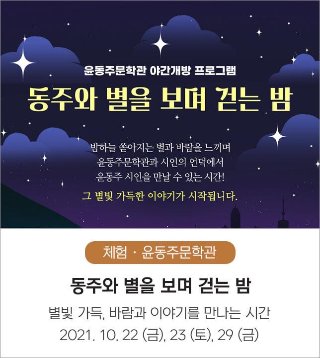 체험·윤동주문학관 - 동주와 별을 보며 걷는 밤
